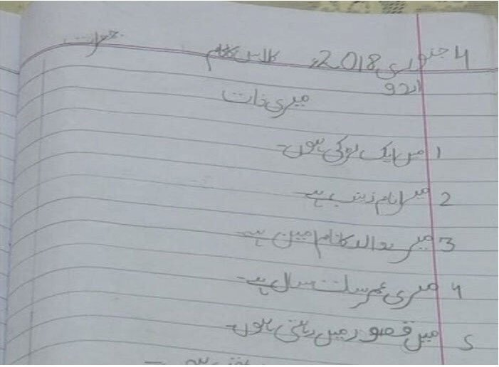 A notebook owned by murdered Pakistani girl Zainab, with the page open to her apparent last entry, dated January 4th.
